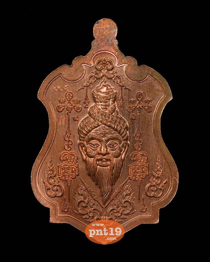เหรียญพระฤาษีพยัคฆ์กาลสิทธิ์ 53. ทองแดงผิวส้มลงยาน้ำเงิน หลวงพ่อประสิทธิ์ สำนักปฏิบัติธมฺมโชโต