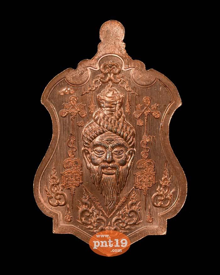 เหรียญพระฤาษีพยัคฆ์กาลสิทธิ์ 55. ทองแดงผิวส้มลงยาขาว หลวงพ่อประสิทธิ์ สำนักปฏิบัติธมฺมโชโต