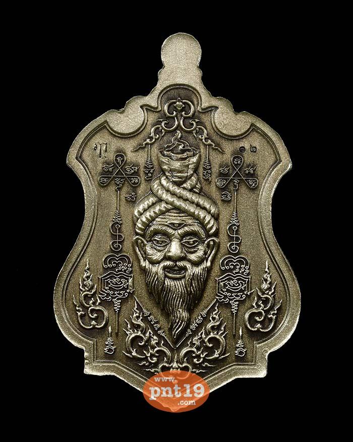 เหรียญพระฤาษีพยัคฆ์กาลสิทธิ์ 63. อัลปาก้ารมซาติน หลวงพ่อประสิทธิ์ สำนักปฏิบัติธมฺมโชโต