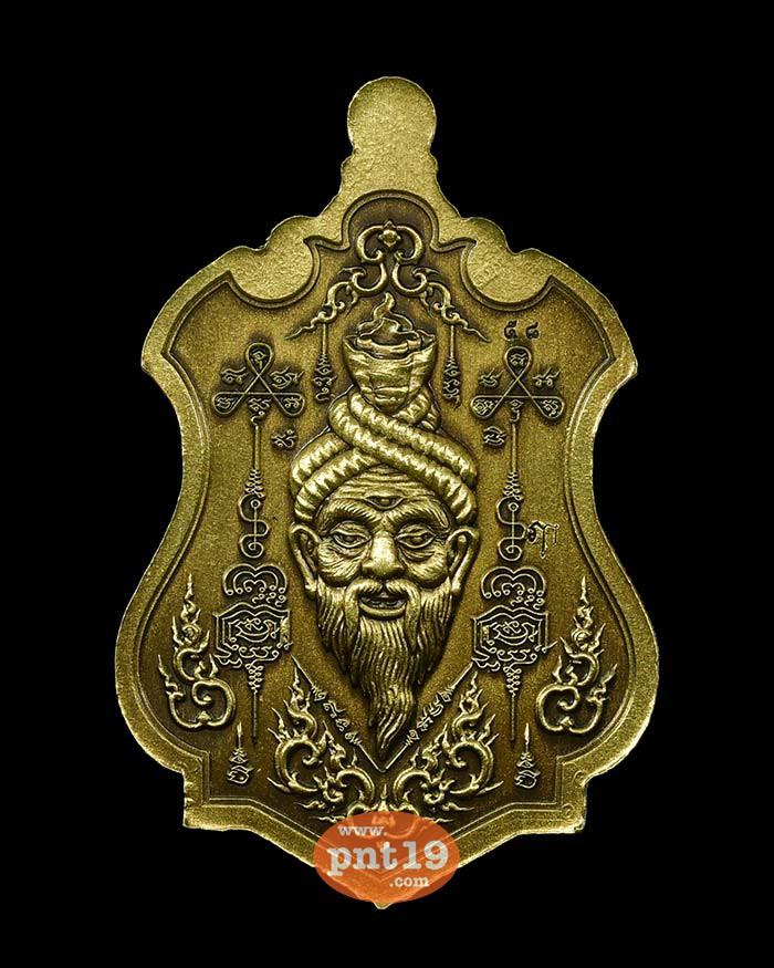 เหรียญพระฤาษีพยัคฆ์กาลสิทธิ์ 64. ทองฝาบาตรรมซาติน หลวงพ่อประสิทธิ์ สำนักปฏิบัติธมฺมโชโต