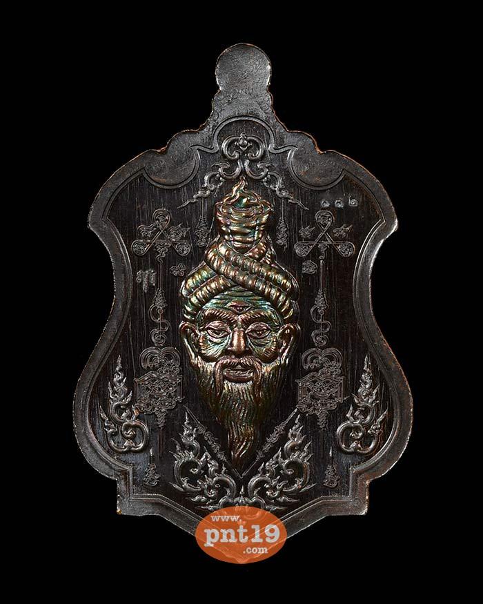 เหรียญพระฤาษีพยัคฆ์กาลสิทธิ์ 74. ทองแดงรมดำหน้ากากผิวรุ้ง หลวงพ่อประสิทธิ์ สำนักปฏิบัติธมฺมโชโต