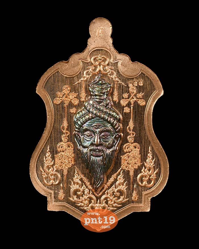 เหรียญพระฤาษีพยัคฆ์กาลสิทธิ์ 78. ทองแดงผิวไฟหน้ากากผิวรุ้ง หลวงพ่อประสิทธิ์ สำนักปฏิบัติธมฺมโชโต