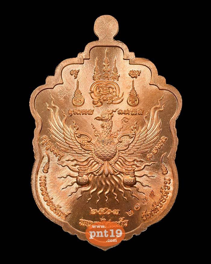 เสมาพญาไก่แก้ว2 ทองแดงลงยาม่วง-ฟ้า หลวงปู่พัฒน์ วัดห้วยด้วน (วัดธารทหาร)