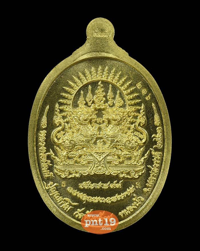 เหรียญชนะมาร ๙๙ 27. ทองทิพย์ ลงยาส้ม หลวงปู่พัฒน์ วัดห้วยด้วน (วัดธารทหาร)