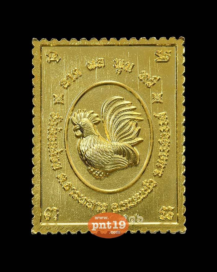 เหรียญแสตมป์เจริญโชค สองกษัตริย์ หลวงปู่พัฒน์ วัดห้วยด้วน (วัดธารทหาร)