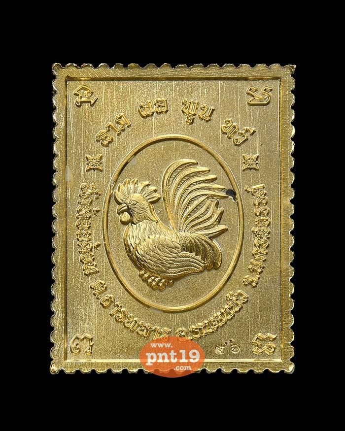 เหรียญแสตมป์เจริญโชค ชุบทองลงยาน้ำเงิน หลวงปู่พัฒน์ วัดห้วยด้วน (วัดธารทหาร)