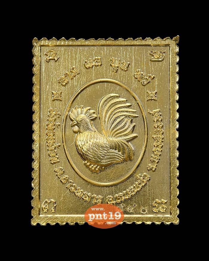 เหรียญแสตมป์เจริญโชค ขุบทองลงยาแดง หลวงปู่พัฒน์ วัดห้วยด้วน (วัดธารทหาร)