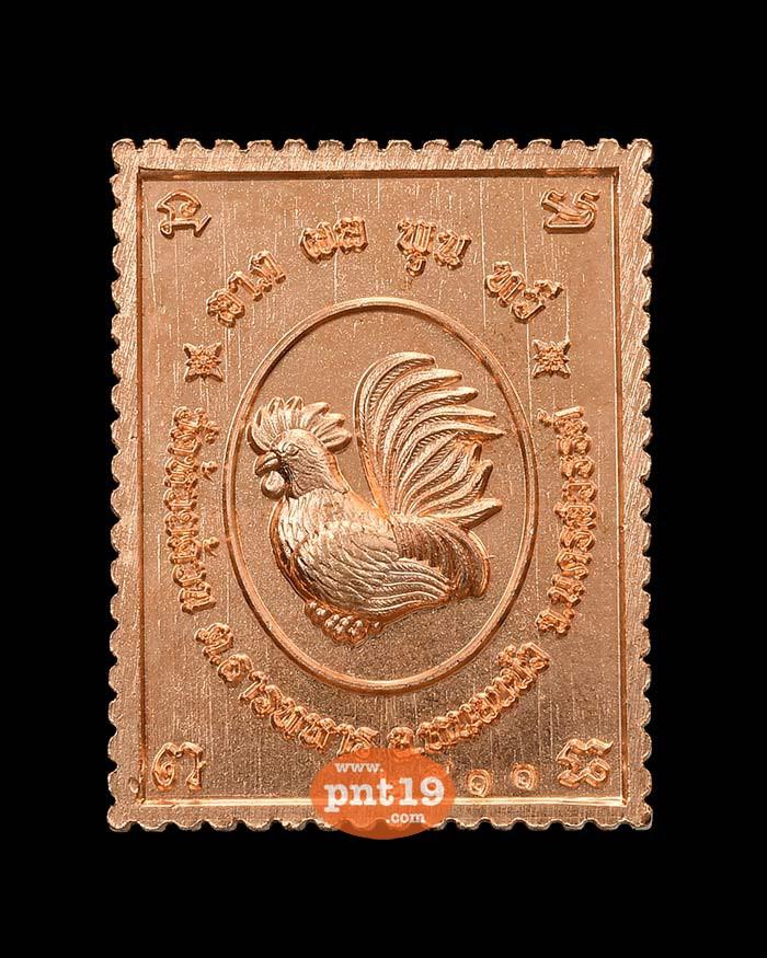 เหรียญแสตมป์เจริญโชค ทองแดงผิวไฟ ลงยาขาว หลวงปู่พัฒน์ วัดห้วยด้วน (วัดธารทหาร)