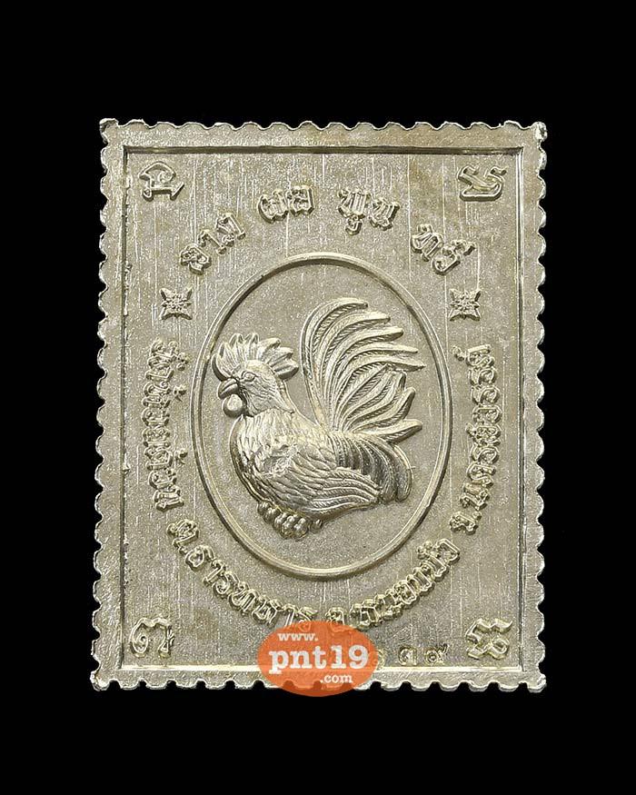 เหรียญแสตมป์เจริญโชค ชุบเงินลงยาฟ้า หลวงปู่พัฒน์ วัดห้วยด้วน (วัดธารทหาร)