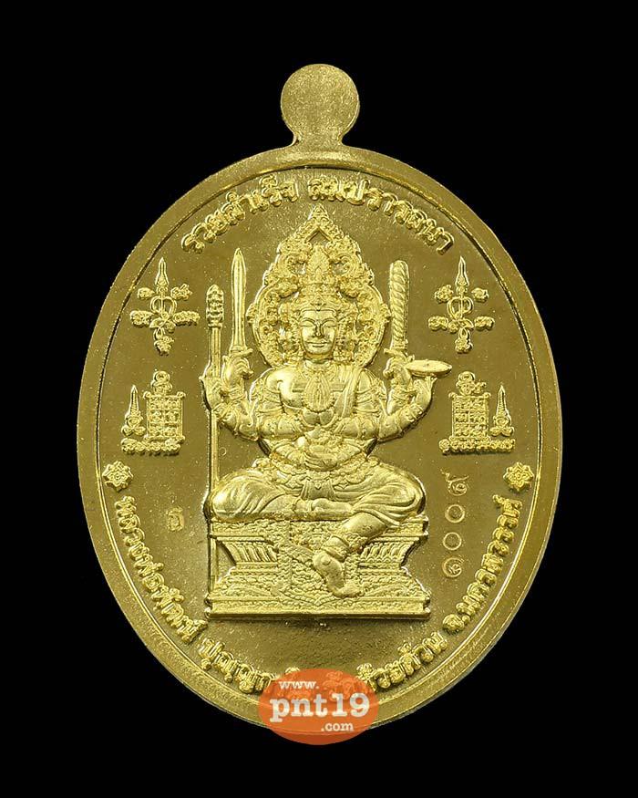 เหรียญรวยสำเร็จ สมปรารถนา 49. ทองประธาน หน้ากากทองแดงซาติน มังกรเหลือง หลวงปู่พัฒน์ วัดห้วยด้วน (วัดธารทหาร)