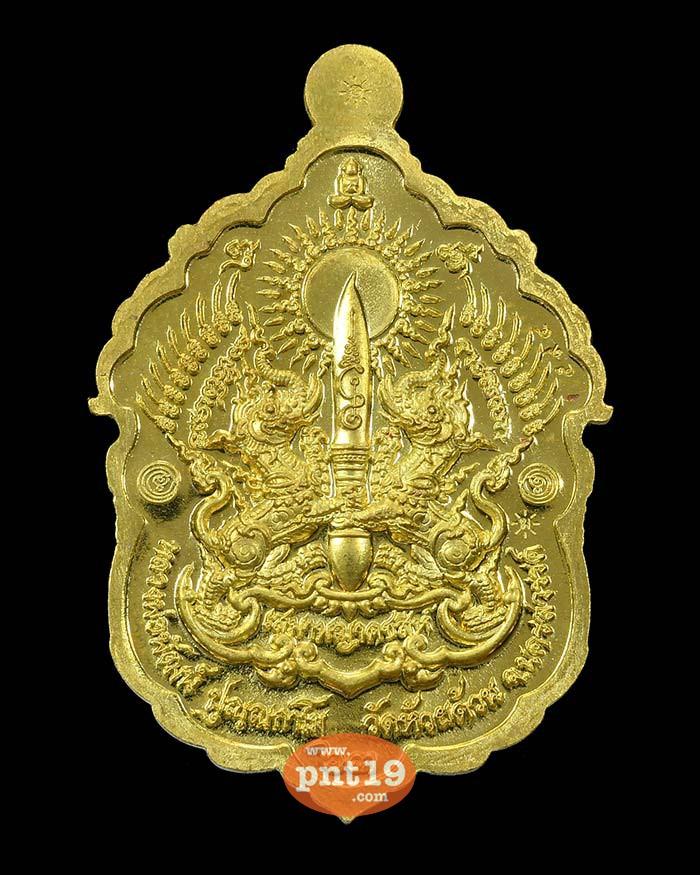 เสมาพญาคชสีห์ 39. ทองระฆังลงยาแดง หลวงปู่พัฒน์ วัดห้วยด้วน (วัดธารทหาร)