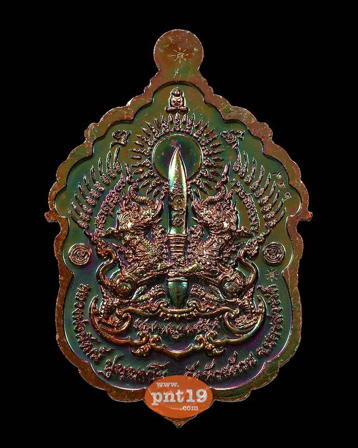 เสมาพญาคชสีห์ 62. สัตตะ หน้ากากทองระฆัง หลวงปู่พัฒน์ วัดห้วยด้วน (วัดธารทหาร)