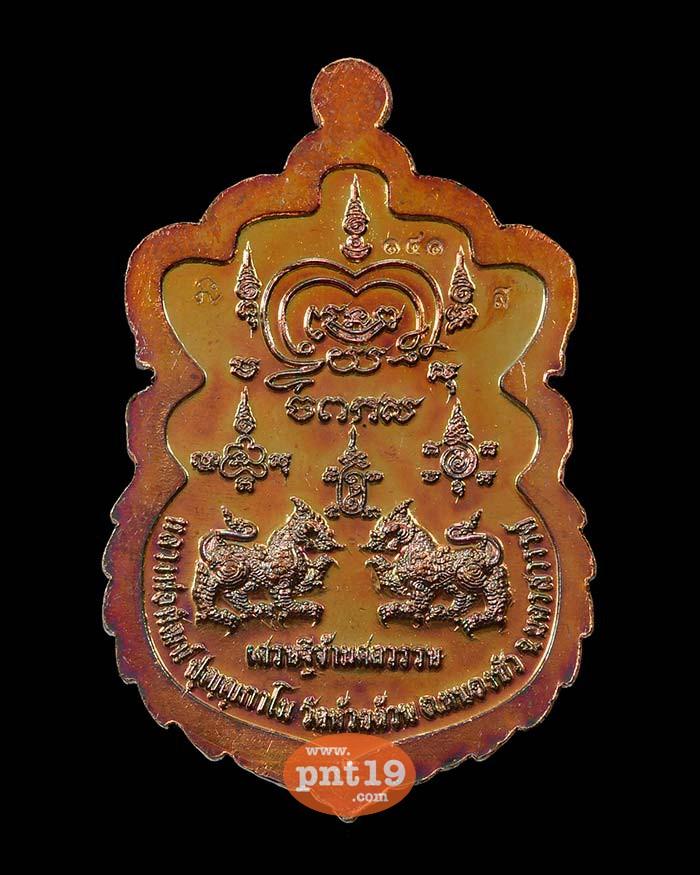 เหรียญเศรษฐีข้ามศตวรรษ 26. สัตตะลงยาน้ำเงิน ขาว หลวงปู่พัฒน์ วัดห้วยด้วน (วัดธารทหาร)