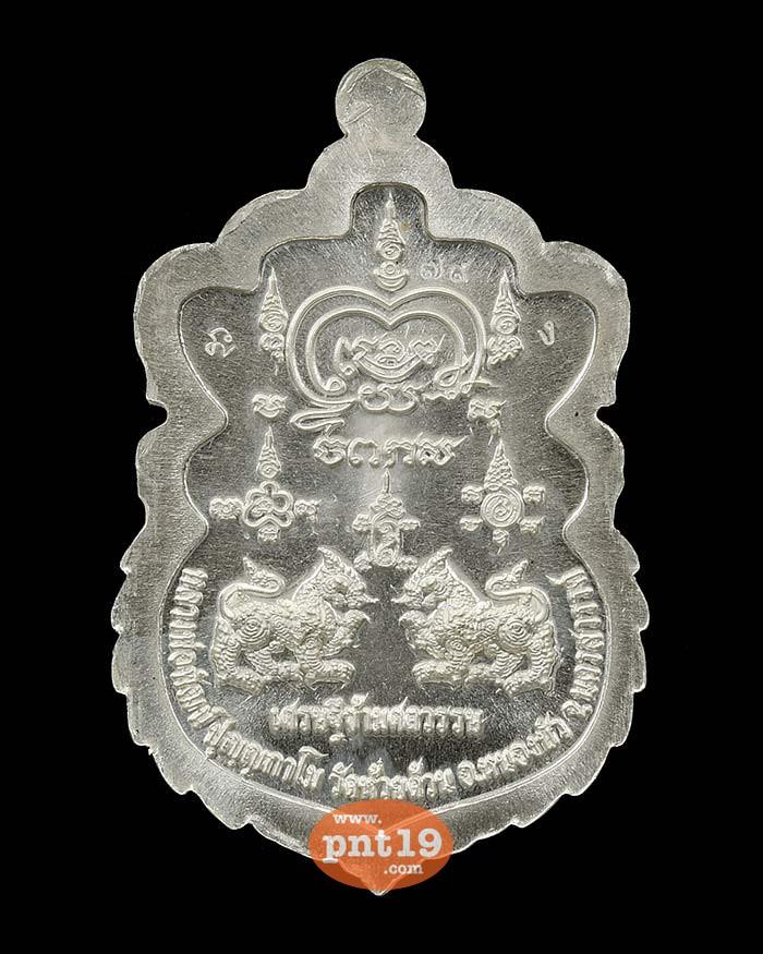 เหรียญเศรษฐีข้ามศตวรรษ 07. เงิน หลวงปู่พัฒน์ วัดห้วยด้วน (วัดธารทหาร)
