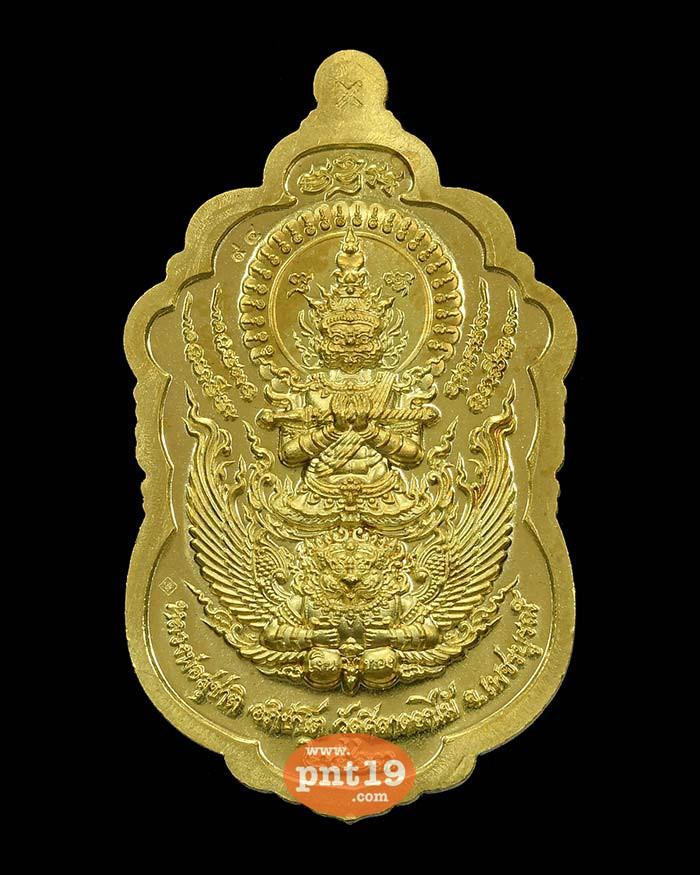 เหรียญท้าวเวสสุวรรณ เทพประทานพร 52. ทองทิพย์ ลงยา 4 สี หลวงพ่อสุชาติ วัดศิลาดอกไม้