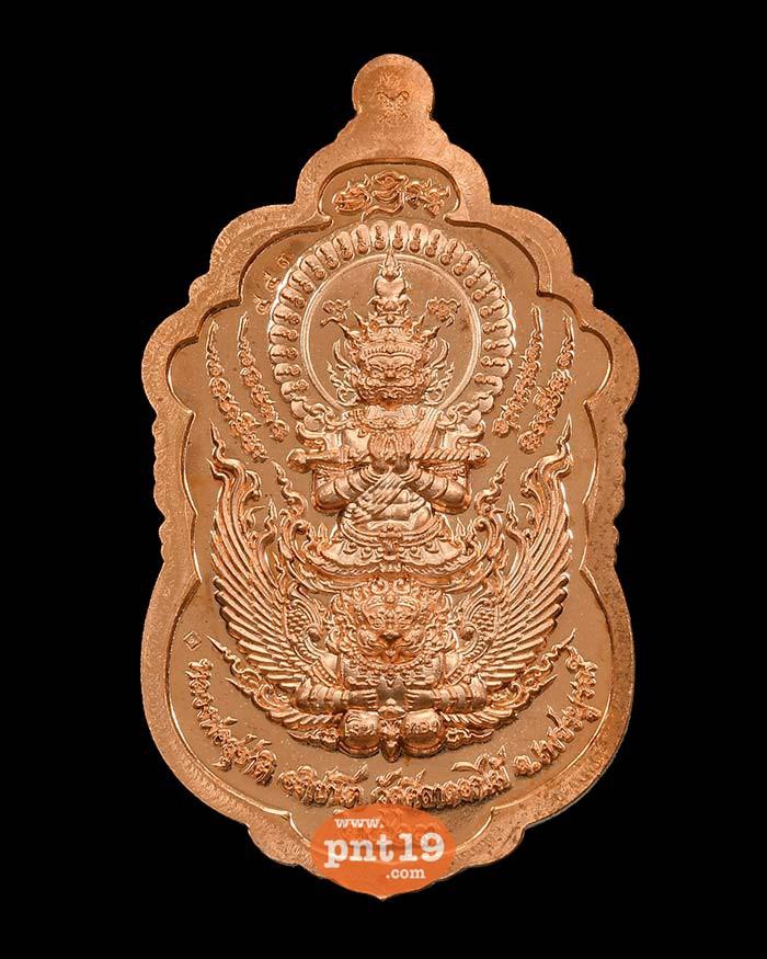 เหรียญท้าวเวสสุวรรณ เทพประทานพร 72. ทองแดงลงยา ฟ้า-แดง-ส้ม หลวงพ่อสุชาติ วัดศิลาดอกไม้