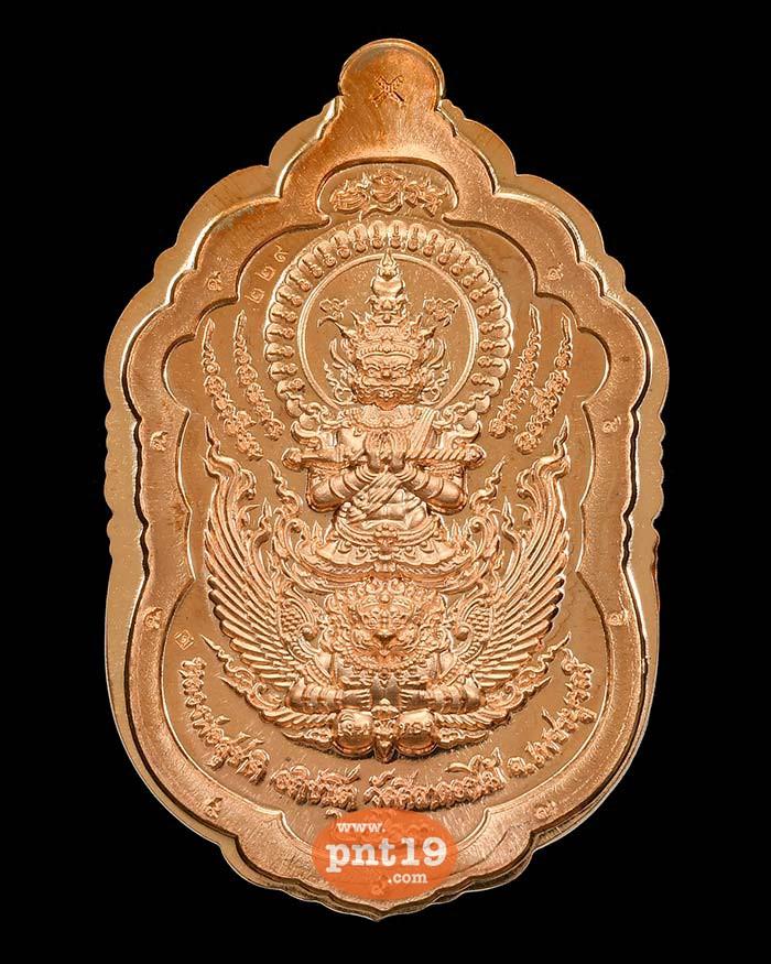 เหรียญท้าวเวสสุวรรณ เทพประทานพร 87. ทองแดงไม่ตัดปีก ตอก ๙ รอบ หลวงพ่อสุชาติ วัดศิลาดอกไม้