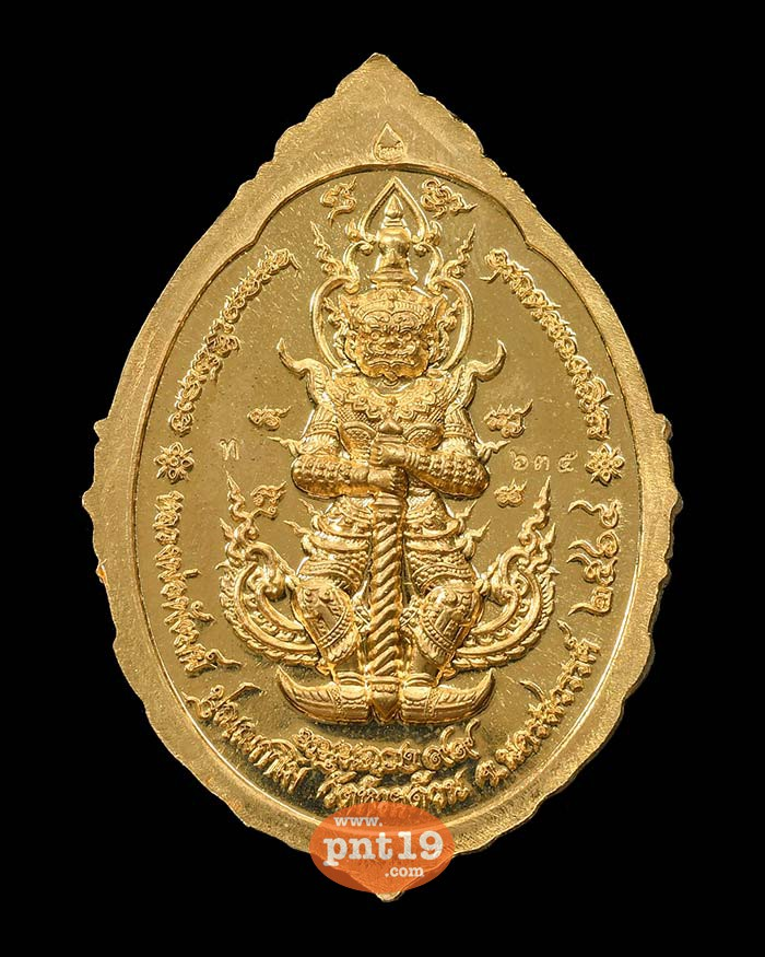 เหรียญหนุนดวง ๙๙ 24. ทองทิพย์ ลงยาขาว-ดำ หลวงปู่พัฒน์ วัดห้วยด้วน (วัดธารทหาร)