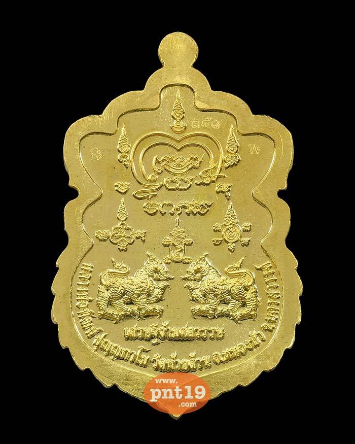เหรียญเศรษฐีข้ามศตวรรษ 27. ทองทิพย์ลงยาลายเสือขาว หลวงปู่พัฒน์ วัดห้วยด้วน (วัดธารทหาร)