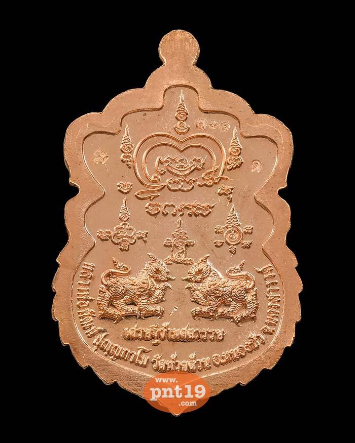 เหรียญเศรษฐีข้ามศตวรรษ 34. ทองแดงผิวไฟ ลงยาแดง-น้ำเงิน หลวงปู่พัฒน์ วัดห้วยด้วน (วัดธารทหาร)