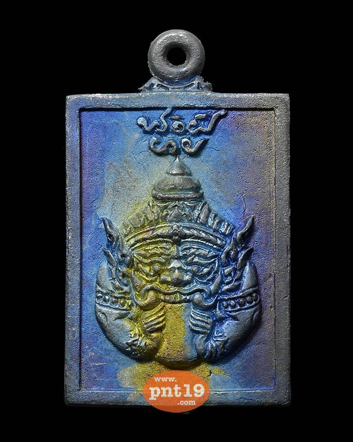เหรียญหล่อท้าวเวสสุวรรณ ราชาทรัพย์ราชาโชค รวมแร่ ( 2 ) หลวงพ่อหนุน วัดพุทธโมกพลาราม