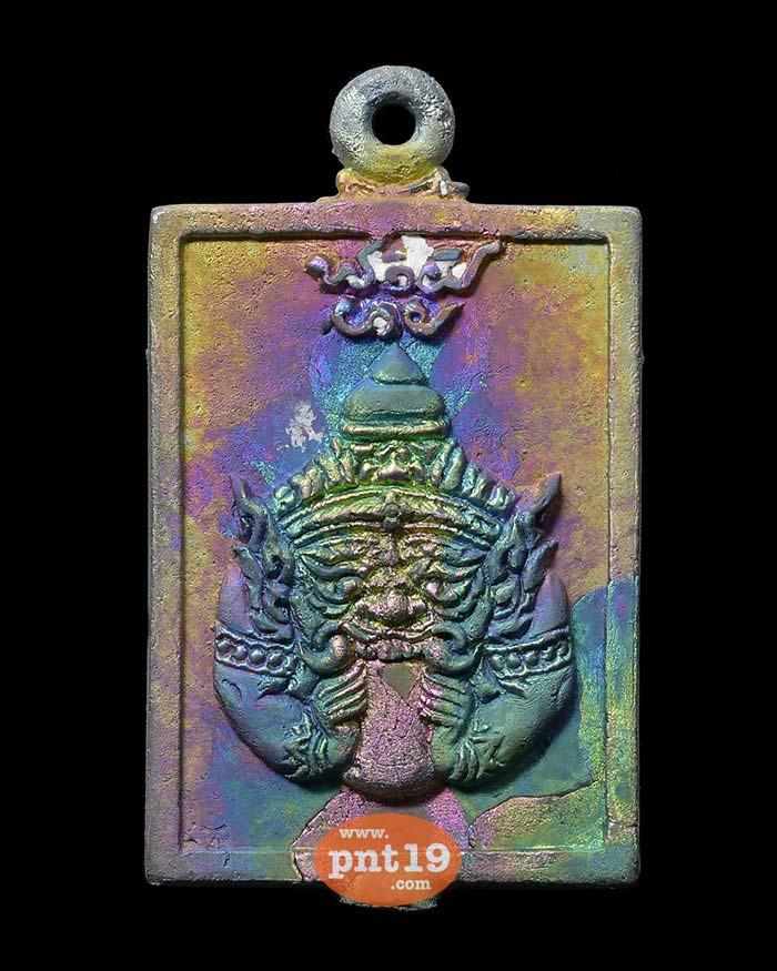 เหรียญหล่อท้าวเวสสุวรรณ ราชาทรัพย์ราชาโชค รวมแร่ ( 7 ) หลวงพ่อหนุน วัดพุทธโมกพลาราม