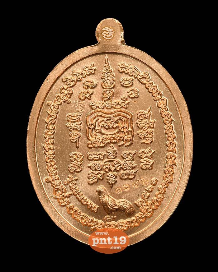 เหรียญชนะจน ทองแดงผิวไฟหน้ากากทองทิพย์ หลวงพ่อทอง วัดบ้านไร่
