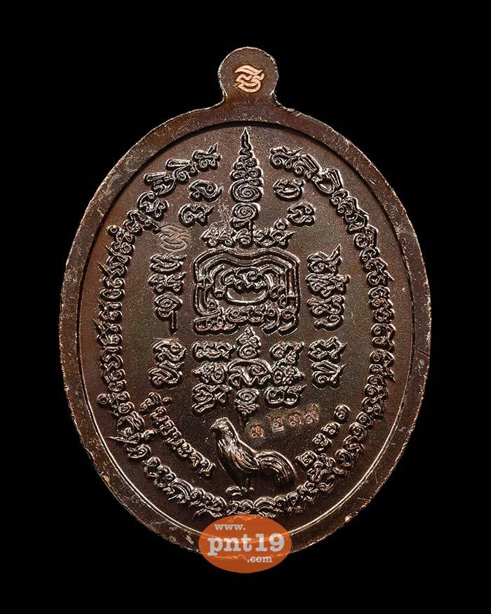 เหรียญชนะจน ทองแดงมันปูหน้ากากทองทิพย์ หลวงพ่อทอง วัดบ้านไร่