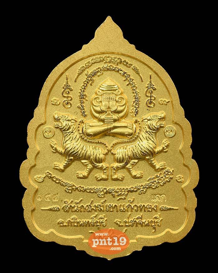 เหรียญ ๕ พยัคฆ์ ชุบทองพ่นทรายขัดเงาบางส่วน หลวงปู่บุญมา สำนักสงฆ์เขาแก้วทอง