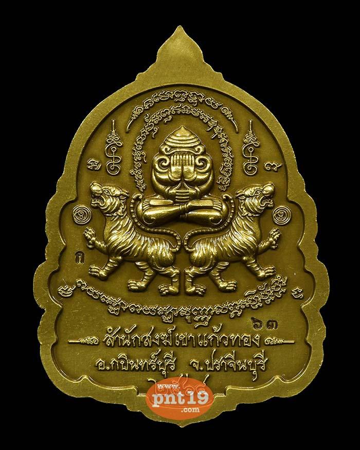 เหรียญ ๕ พยัคฆ์ ทองทิพย์ซาตินลงยา หลวงปู่บุญมา สำนักสงฆ์เขาแก้วทอง
