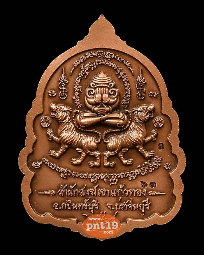 เหรียญ ๕ พยัคฆ์ ทองแดงซาตินลงยา หลวงปู่บุญมา สำนักสงฆ์เขาแก้วทอง