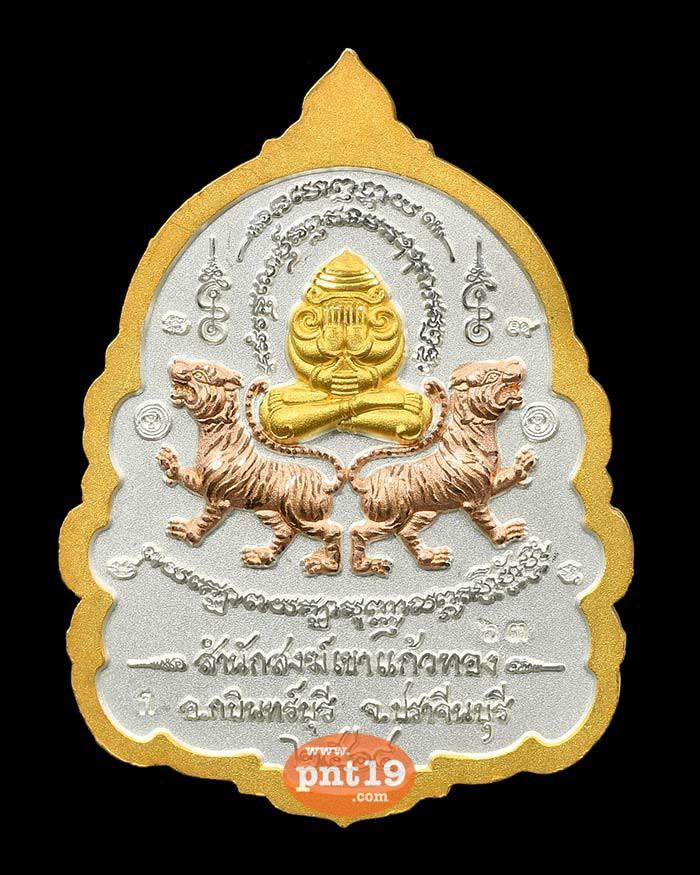 เหรียญ ๕ พยัคฆ์ สองกษัตริย์ ลงยาแดง หลวงปู่บุญมา สำนักสงฆ์เขาแก้วทอง