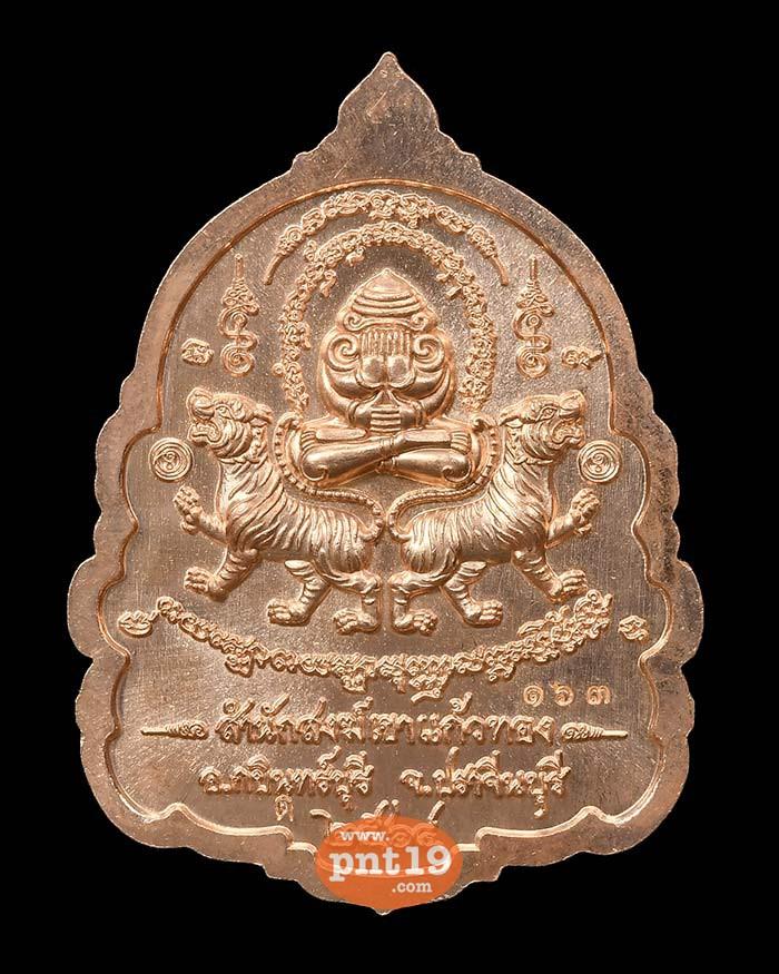 เหรียญ ๕ พยัคฆ์ 37. ทองแดงลงยาม่วง หลวงปู่บุญมา สำนักสงฆ์เขาแก้วทอง