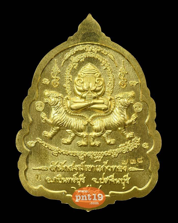 เหรียญ ๕ พยัคฆ์ 31. ทองทิพย์ลงยาขาว หลวงปู่บุญมา สำนักสงฆ์เขาแก้วทอง