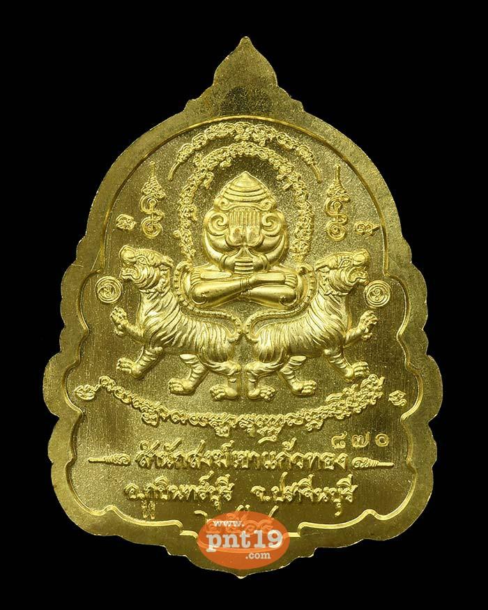 เหรียญ ๕ พยัคฆ์ 30. ทองทิพย์ลงยาม่วง หลวงปู่บุญมา สำนักสงฆ์เขาแก้วทอง