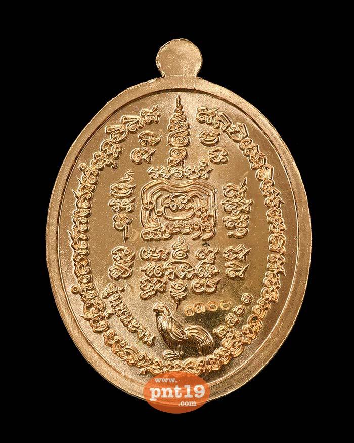 เหรียญชนะจน ทองแดงลงยาขาว หลวงพ่อทอง วัดบ้านไร่