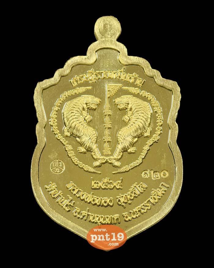 เหรียญเสมา 5 พยัคฆ์ เศรษฐีรวยหมื่นล้าน 35. ทองเหลือง หลวงพ่อทอง วัดบ้านไร่