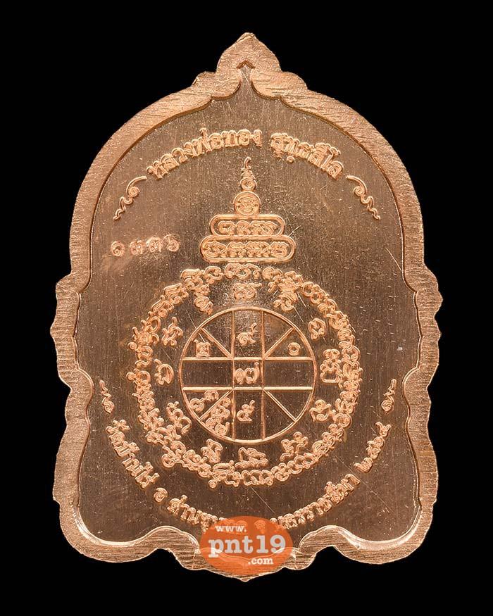 เหรียญนั่งพานเศรษฐีบ้านไร่ ทองชมพู หลวงพ่อทอง วัดบ้านไร่