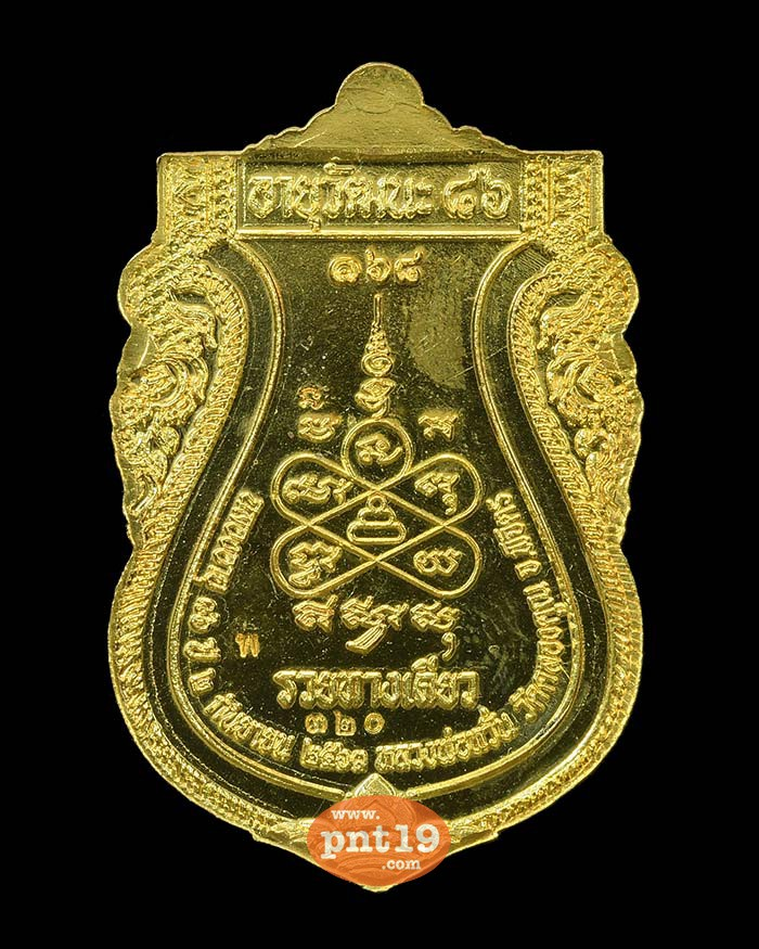 เหรียญเสมารวยทางเดียว 44. ทองทิพย์ลงยาพื้นเขียว หลวงพ่อหวั่น วัดคลองคูณ