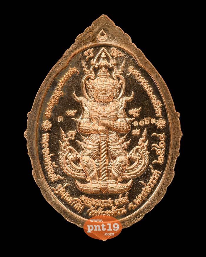 เหรียญหนุนดวง ๙๙ 39. ทองแดงผิวไฟ ลงยาส้ม เขียว หลวงปู่พัฒน์ วัดห้วยด้วน (วัดธารทหาร)