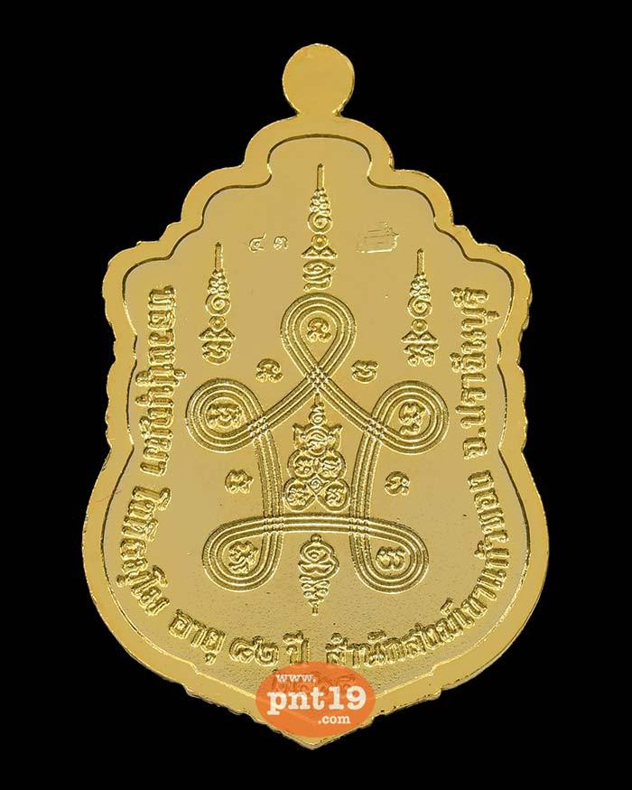 เสมามหาสมปรารถนา กะไหล่ทองลงยาชมพู หลวงปู่บุญมา สำนักสงฆ์เขาแก้วทอง