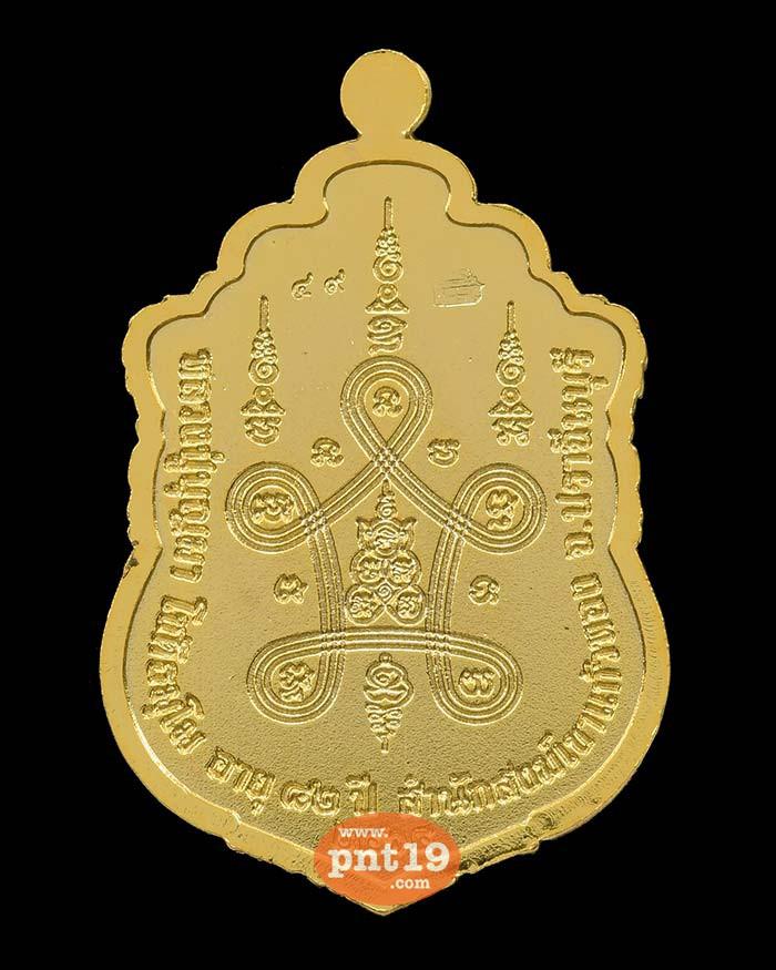 เสมามหาสมปรารถนา กะไหล่ทองลงยาส้ม หลวงปู่บุญมา สำนักสงฆ์เขาแก้วทอง