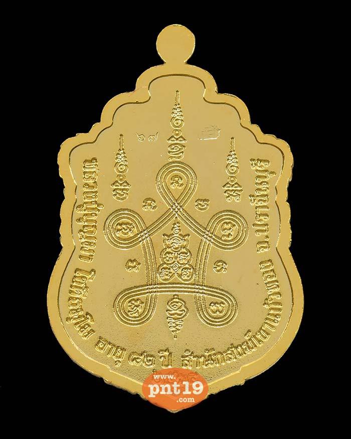 เสมามหาสมปรารถนา กะไหล่ทองลงยาม่วง หลวงปู่บุญมา สำนักสงฆ์เขาแก้วทอง
