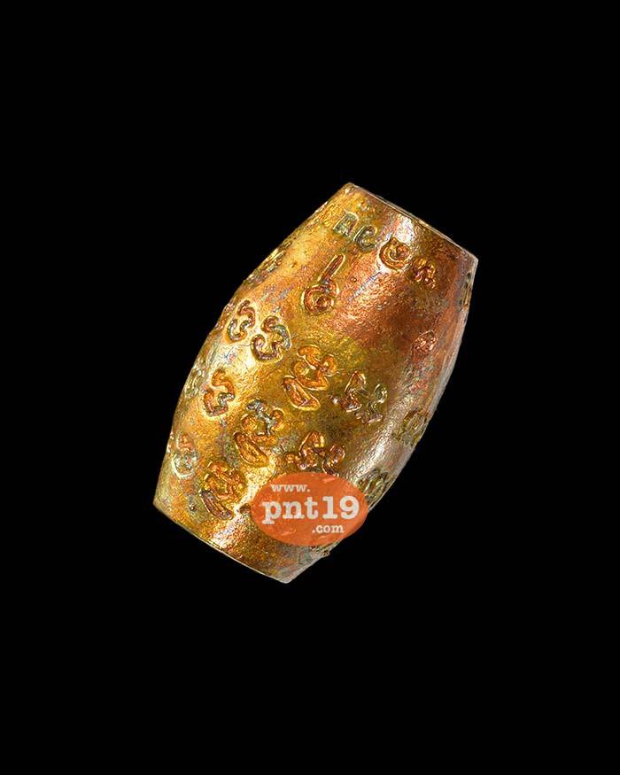 ลูกสะกด รุ่น๑ ทองผสม (ไม่มีกล่อง) หลวงพ่อเปีย วัดบ่อยายส้ม