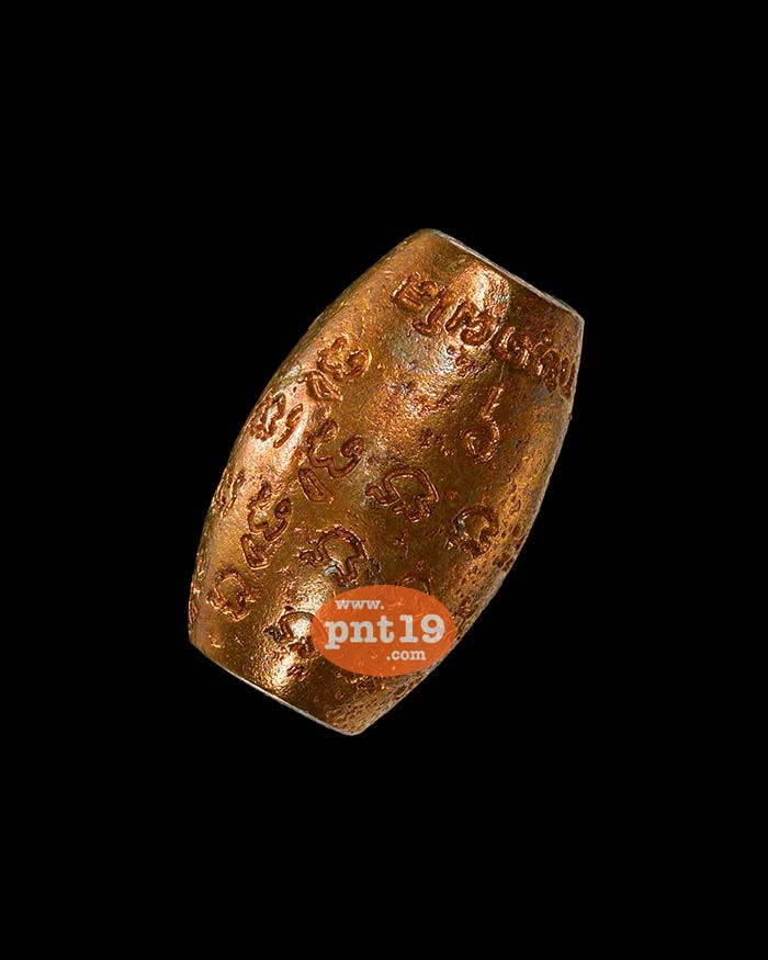 ลูกสะกด รุ่น๑ ทองผสม (ไม่มีกล่อง) หลวงพ่อผล วัดลุ่มโพธิทอง