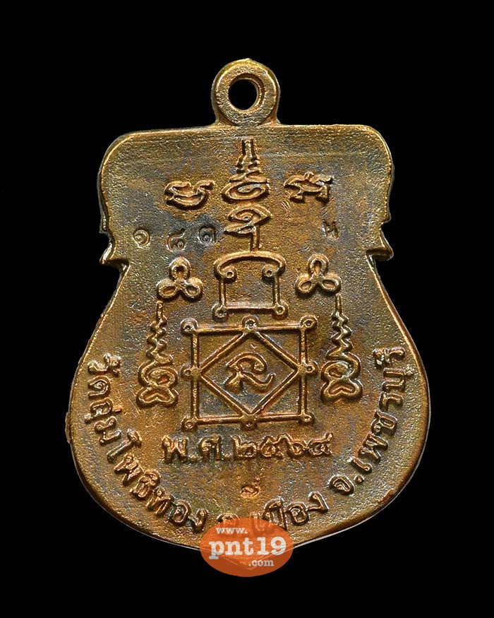 เหรียญหล่อ รุ่น ๑ (ไม่มีกล่อง) นวะโลหะ หลวงพ่อผล วัดลุ่มโพธิทอง