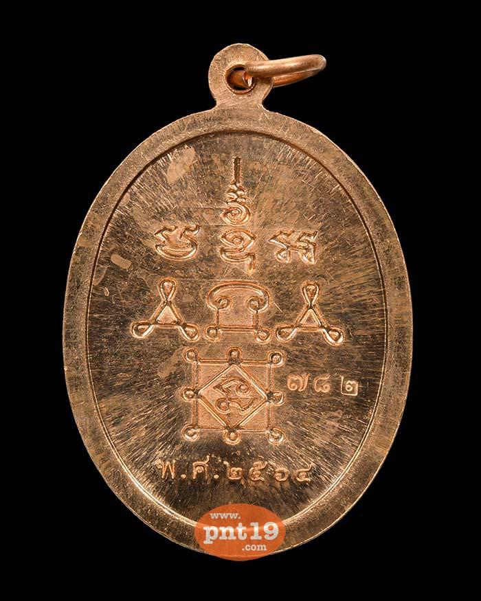 เหรียญ รุ่น ๑ ทองแดง หลวงพ่อแรม วัดเขาพรหมชะแง้