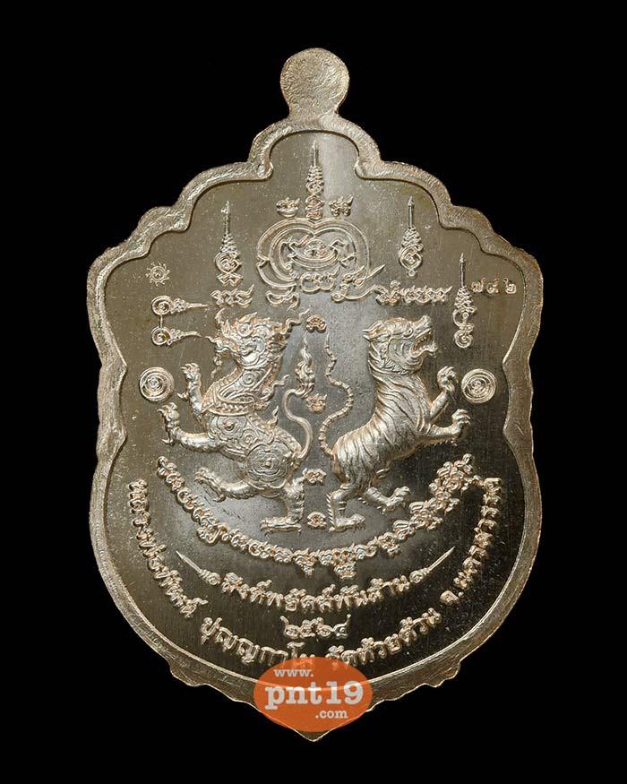 เสมาสิงห์พยัคฆ์พันล้าน 8.38 ทองแดงอาบเงิน จีวรเหลือง หลวงปู่พัฒน์ วัดห้วยด้วน (วัดธารทหาร)