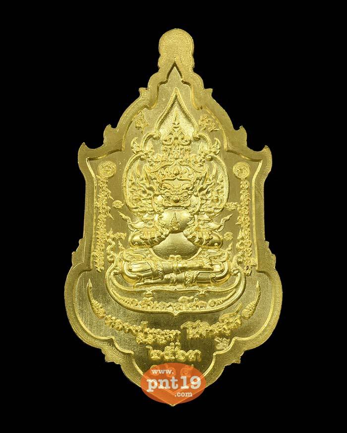 เหรียญท้าวเวสสุวรรณบันดาลทรัพย์ บันดาลโชค 28. ทองทิพย์ลงยาเขียว หลวงปู่บุญมา สำนักสงฆ์เขาแก้วทอง