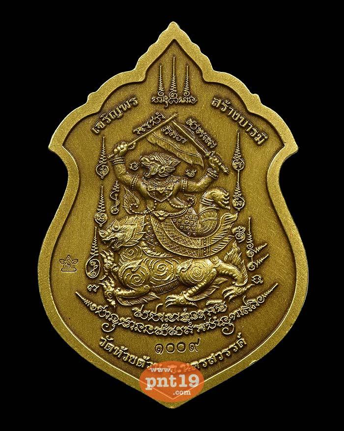 เหรียญเจริญพรสร้างบารมี ทองทิพย์รมซาติน หลวงปู่พัฒน์ วัดห้วยด้วน (วัดธารทหาร)